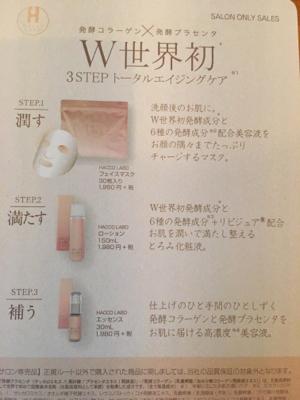 ハッコーコラーゲン配合マスク30枚1980円_c0083072_10303935.jpg
