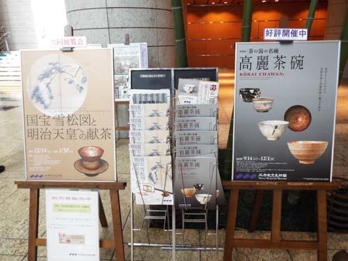 ぐるっとパスNo.11 三井記念美「高麗茶碗」展まで見たこと_f0211178_13354674.jpg