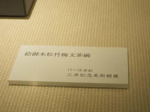 ぐるっとパスNo.11 三井記念美「高麗茶碗」展まで見たこと_f0211178_13404860.jpg