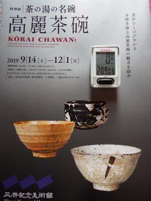 ぐるっとパスNo.11 三井記念美「高麗茶碗」展まで見たこと_f0211178_13424496.jpg