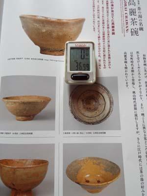 ぐるっとパスNo.11 三井記念美「高麗茶碗」展まで見たこと_f0211178_13425694.jpg