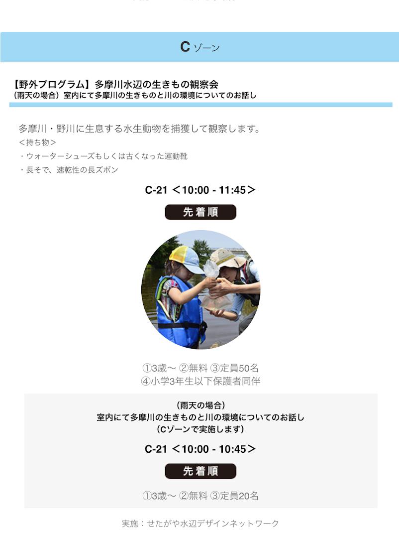 10/14 エネルギー・ラボ『多摩川の生きものと川の環境についてのお話し』_c0091679_10062591.png
