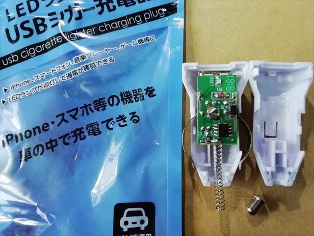 格安工作 USBアダプタ_b0080681_14580515.jpg