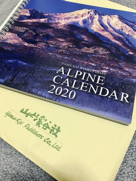 2020アルパインカレンダー_f0361287_17013304.jpg