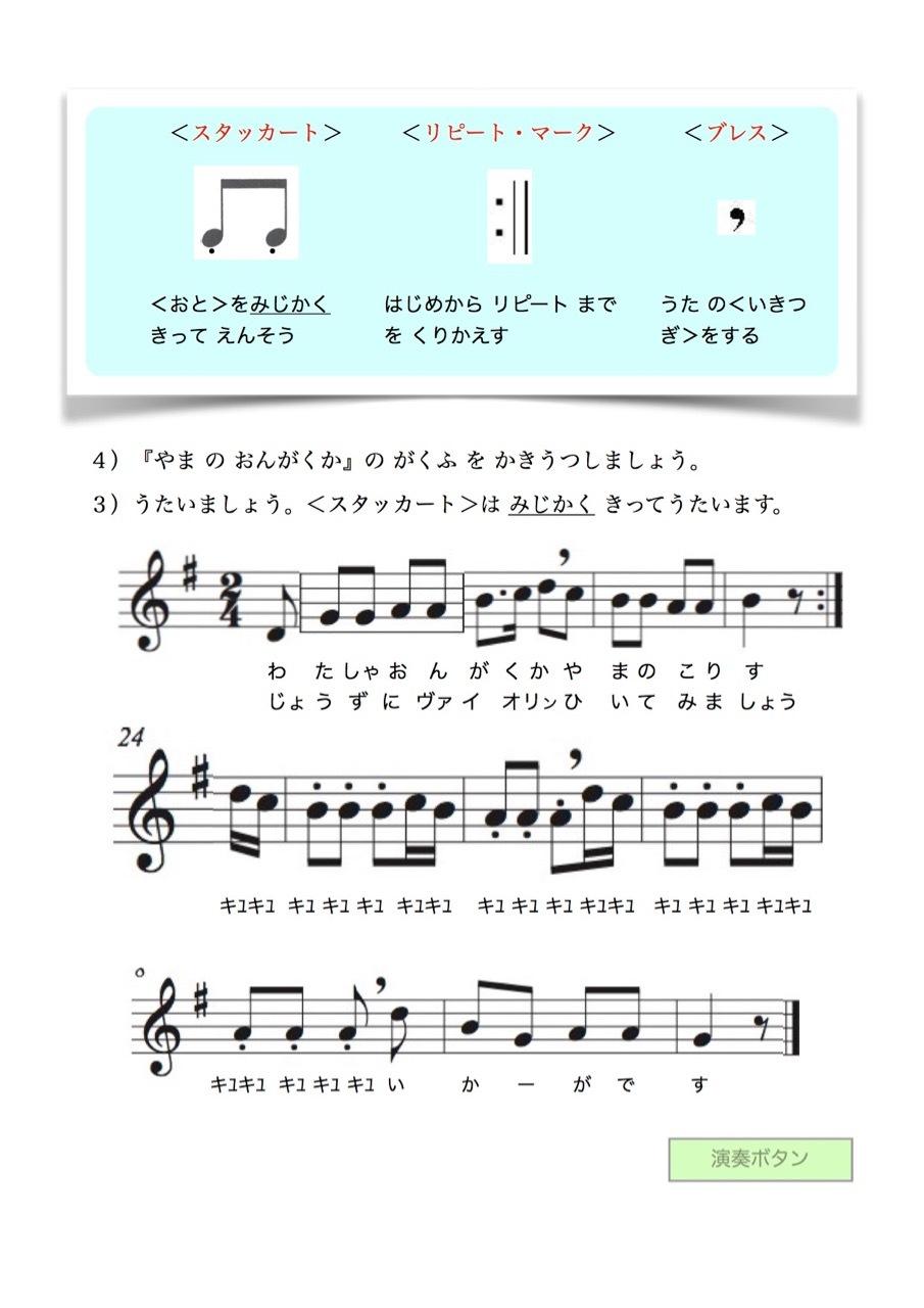 <お母さんと幼児の為の楽典>-29 「楽譜を書こう-3」_d0016397_21155448.jpg