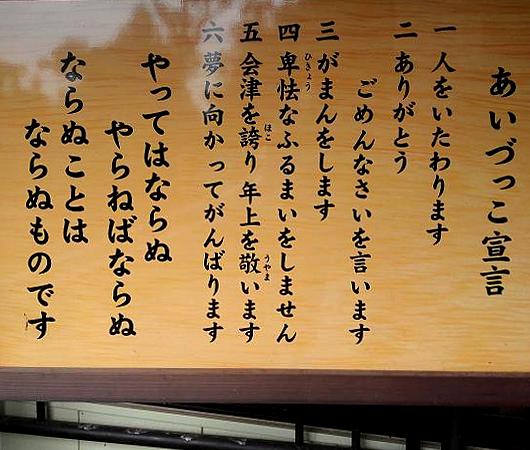 信頼を尊ぶ日本人ならではの美徳_b0007805_03375884.jpg