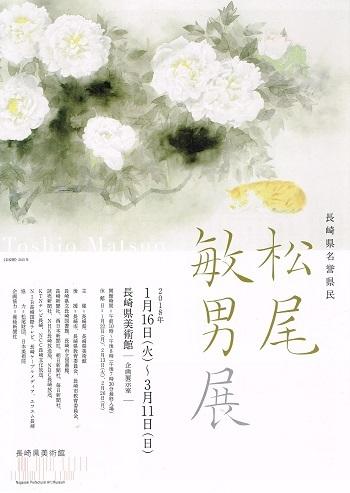 松尾敏男展_f0364509_09300437.jpg