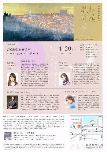 松尾敏男展_f0364509_09301079.jpg