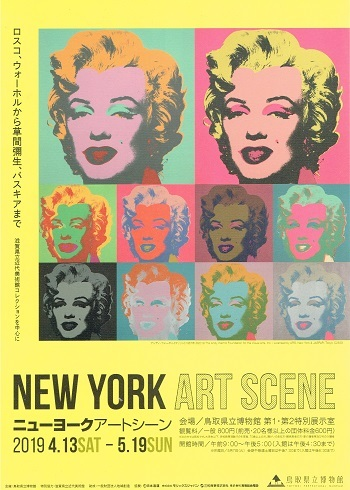 ニューヨークアートシーン_f0364509_10520961.jpg