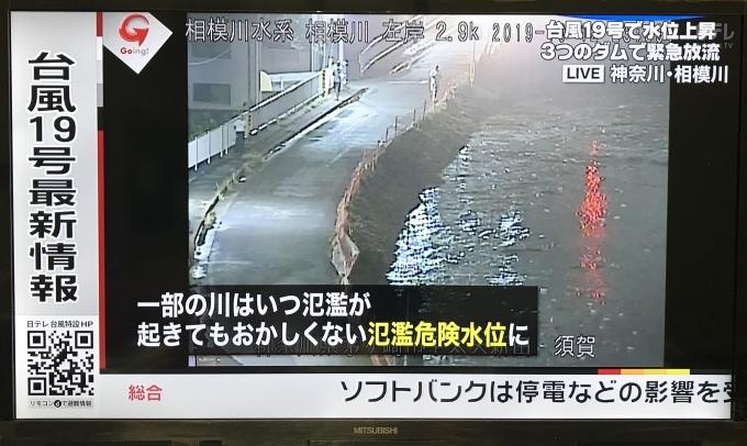 台風19号「命を守るための行動」記録。_f0115311_00032877.jpeg