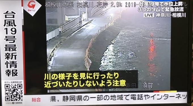 台風19号「命を守るための行動」記録。_f0115311_00034204.jpeg