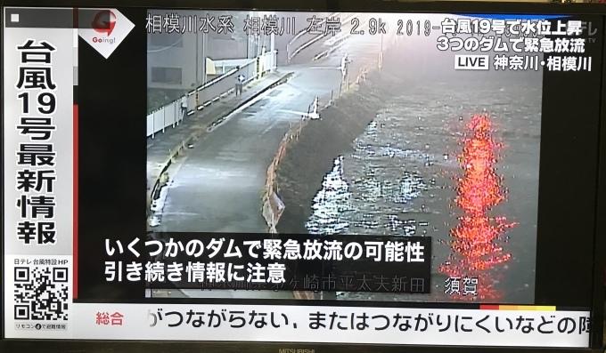 台風19号「命を守るための行動」記録。_f0115311_00035592.jpeg