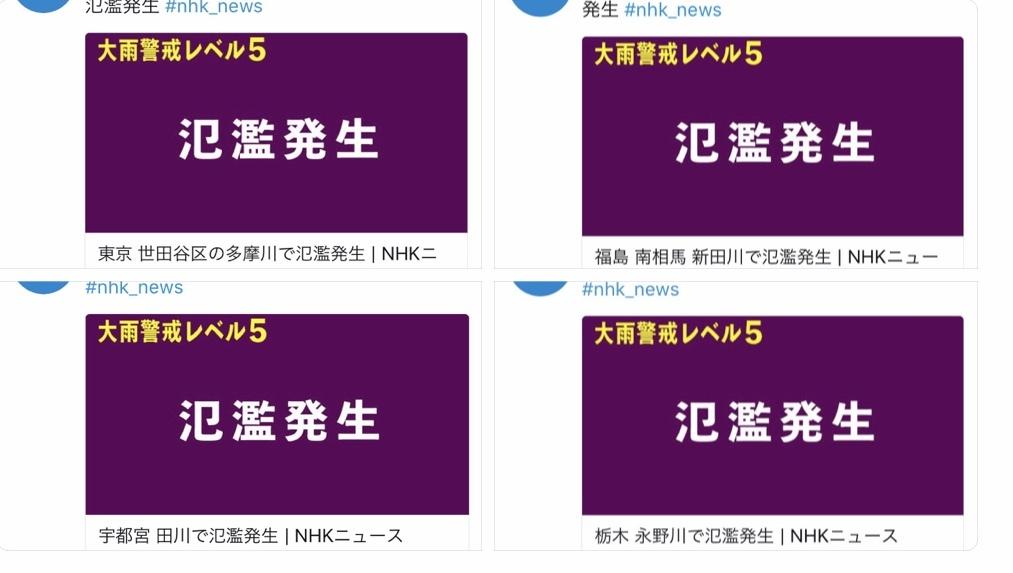 台風19号「命を守るための行動」記録。_f0115311_00110235.jpeg
