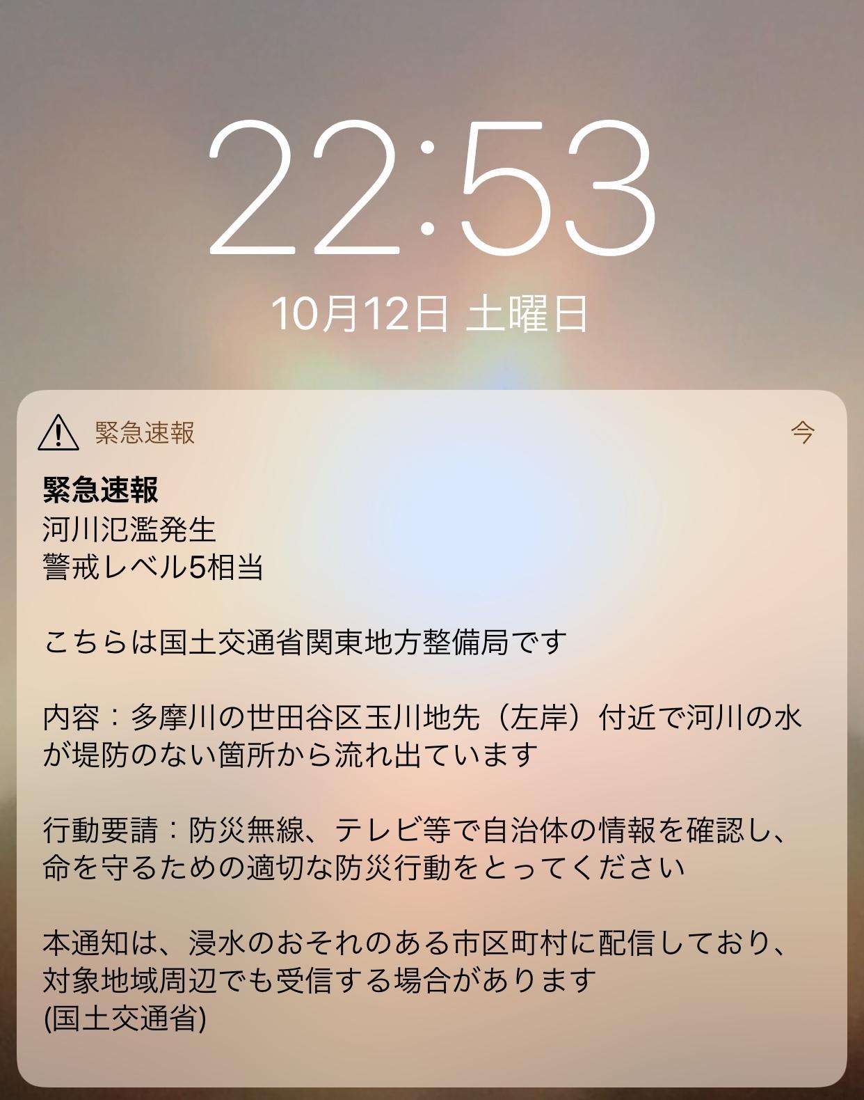 台風19号「命を守るための行動」記録。_f0115311_00172679.jpeg