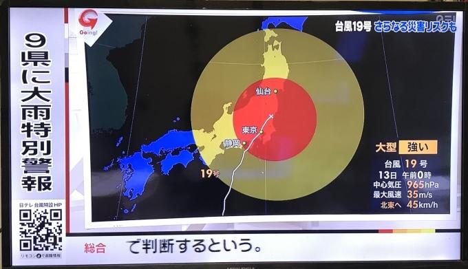 台風19号「命を守るための行動」記録。_f0115311_00180005.jpeg