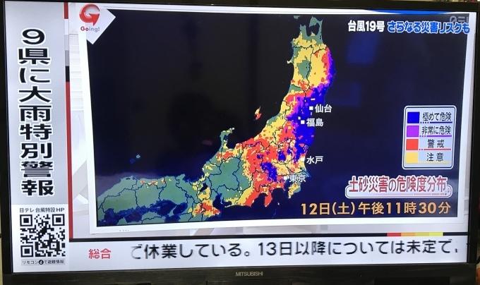 台風19号「命を守るための行動」記録。_f0115311_00181183.jpeg