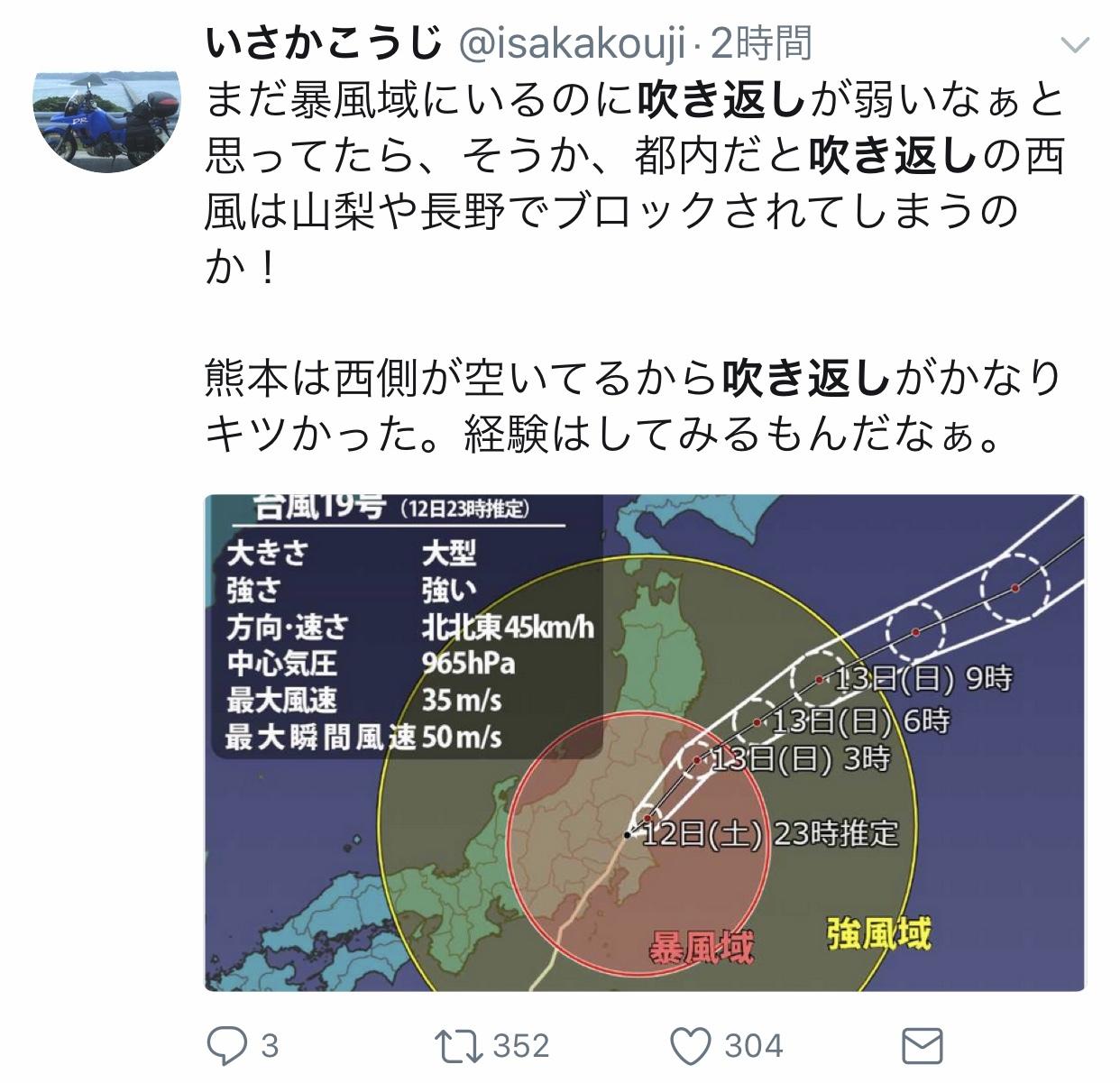 台風19号「命を守るための行動」記録。_f0115311_03103421.jpeg