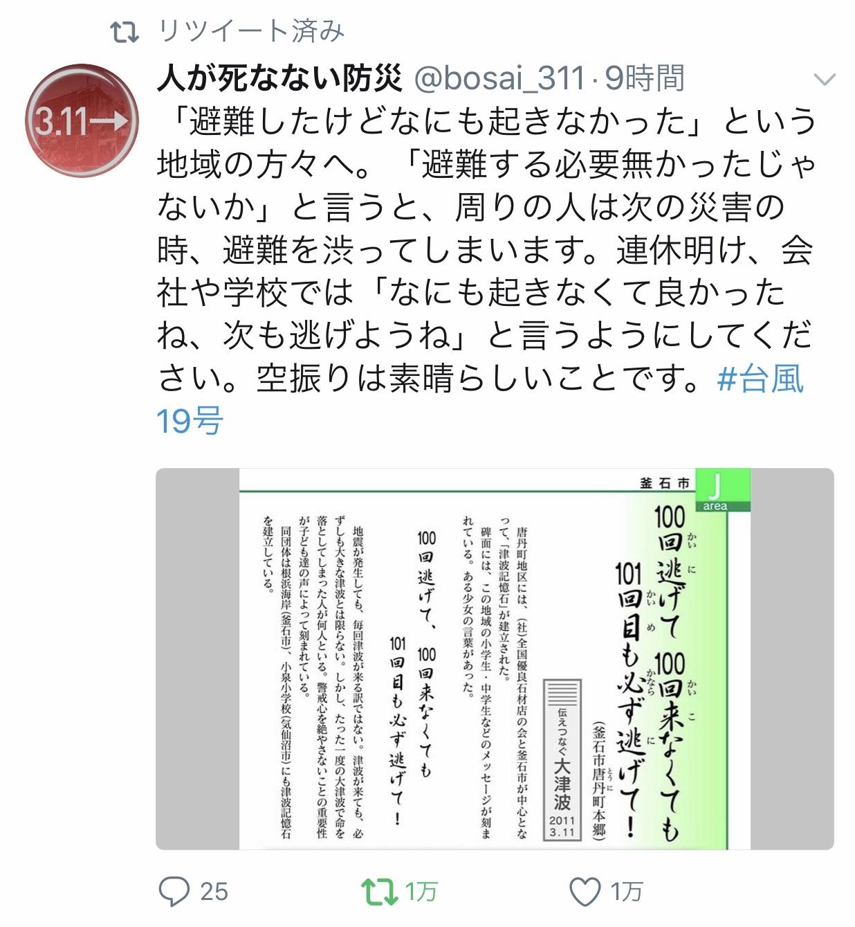 台風19号「命を守るための行動」記録。_f0115311_21263891.jpeg