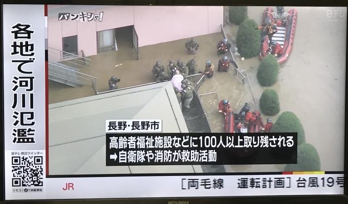 台風19号「命を守るための行動」記録。_f0115311_21341119.jpeg