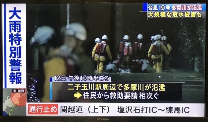 台風19号「命を守るための行動」記録。_f0115311_22121678.jpeg