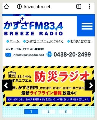 今日は被災地である千葉 かずさFMで「くるナイ」放送予定です_b0183113_11094198.jpg
