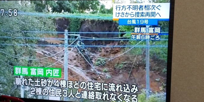 台風19号 (東日本大水害) 随時更新_e0094315_07584501.jpg