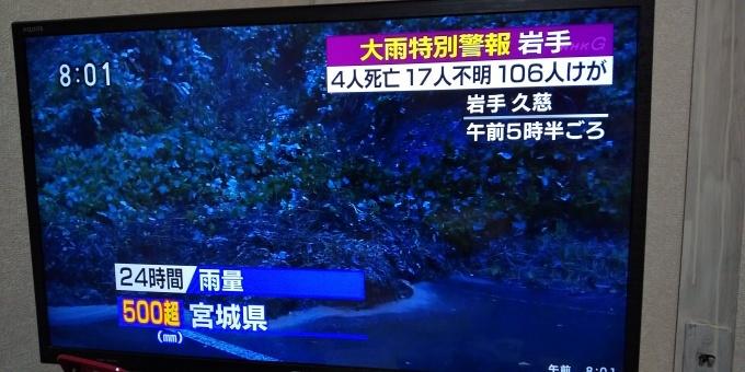 台風19号 (東日本大水害) 随時更新_e0094315_08015508.jpg