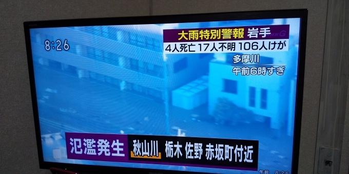 台風19号 (東日本大水害) 随時更新_e0094315_08265213.jpg
