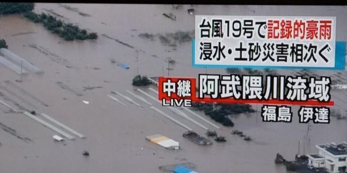 台風19号 (東日本大水害) 随時更新_e0094315_08454992.jpg