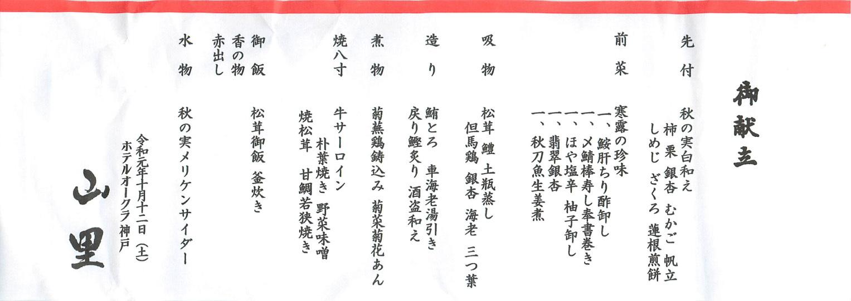 秋の味覚と日本酒の夕べ_c0059521_09152419.jpg
