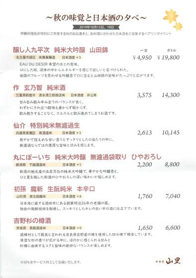 秋の味覚と日本酒の夕べ_c0059521_09152815.jpg