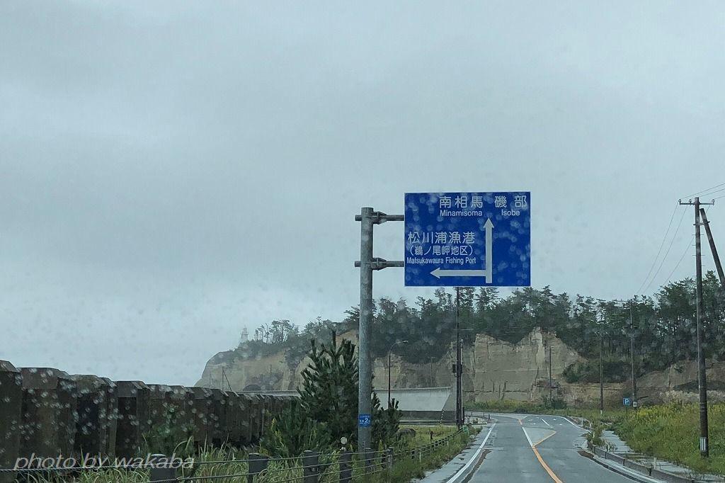 東日本大震災の復興を少し実感した(*^-^*)_e0052135_15180679.jpg