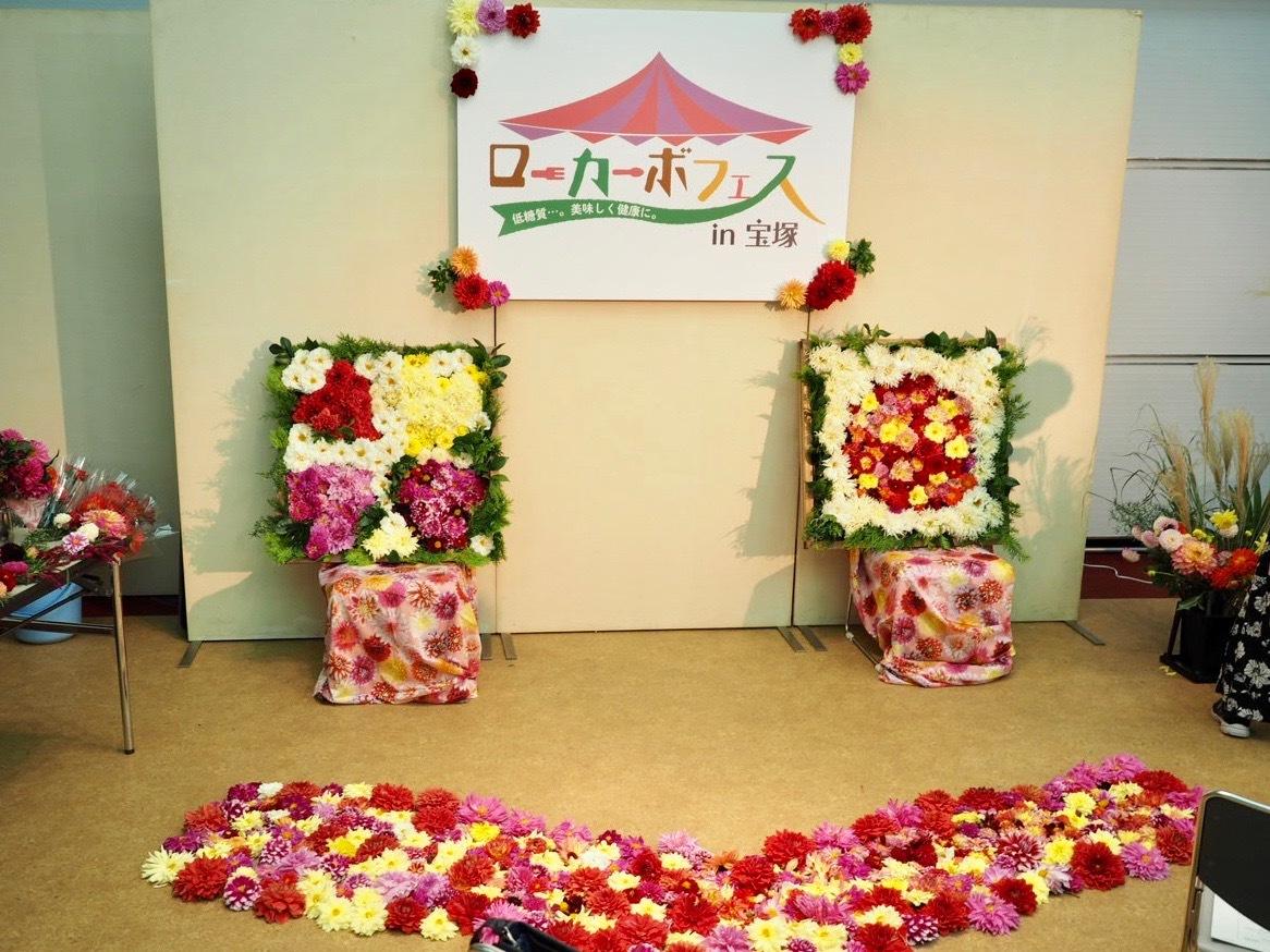 ローカーボフェス in 宝塚に参加してきました!_f0135940_23524317.jpg