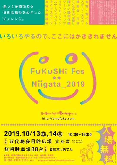 フクシフェス fukushi fes 2019   と RENEW_e0031142_23491812.jpg