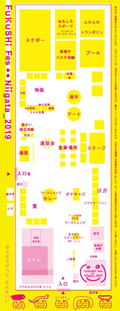 フクシフェス fukushi fes 2019   と RENEW_e0031142_23505192.jpg