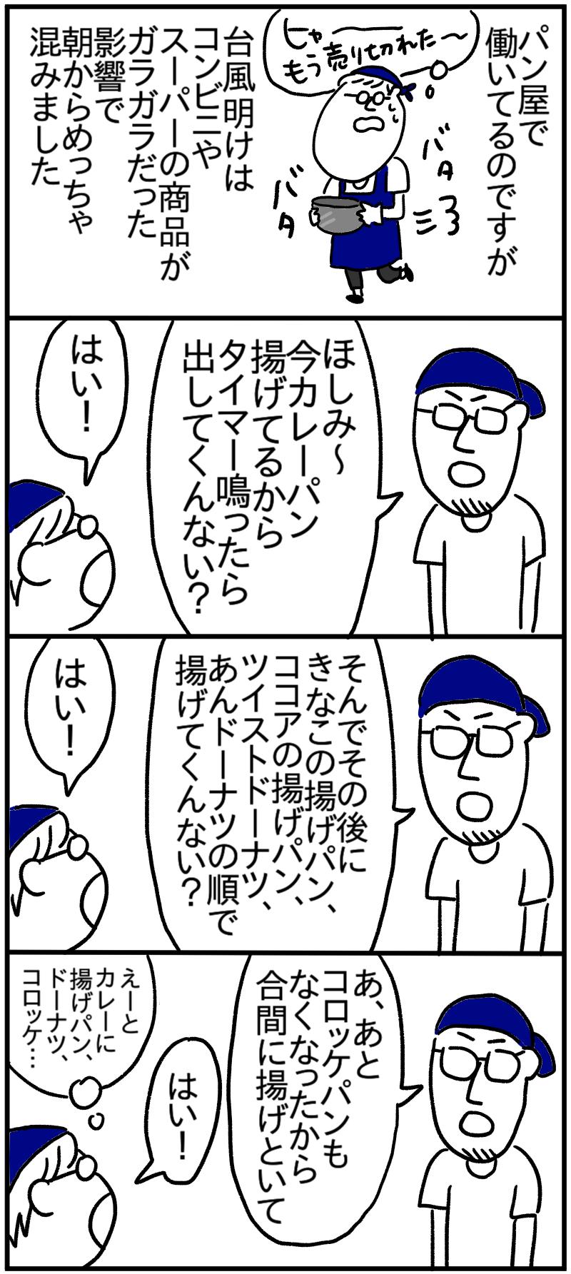 台風明けの悲劇_f0346353_19501917.png