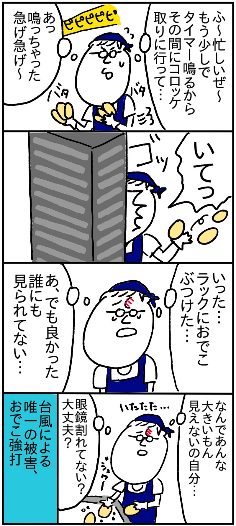 台風明けの悲劇_f0346353_19502640.png