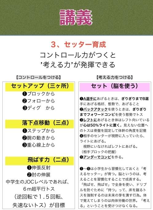 第2958話・・・バレー塾in福島_c0000970_05055202.jpg
