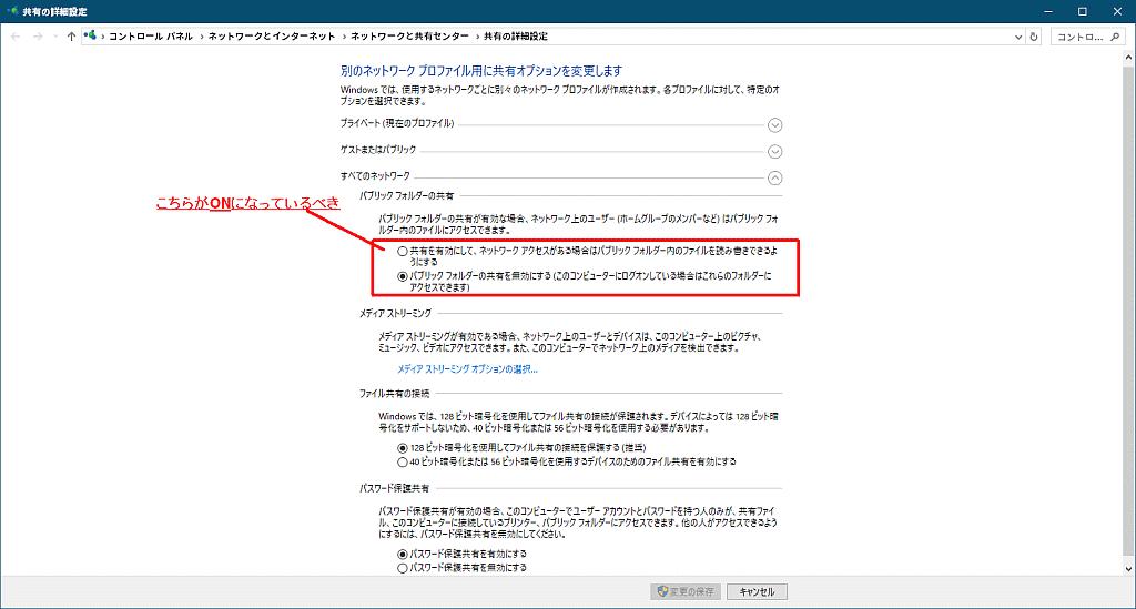 [共有フォルダ] Windows Update後、共有フォルダが見えなくなる件 [1903以降] (10/13)_a0034780_12122003.png