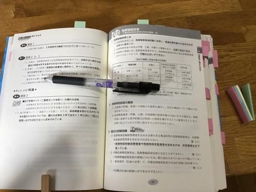 試験勉強って久し振り_c0027188_15385767.jpeg