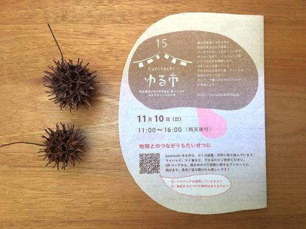 第15回 kunitachiゆる市・出店者のお知らせ_a0288689_11534464.jpg