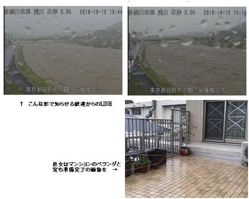 台風19号_c0051105_11043572.jpg