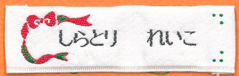 【先着5名・半額】本格的織りネームを_d0156706_15154667.jpg