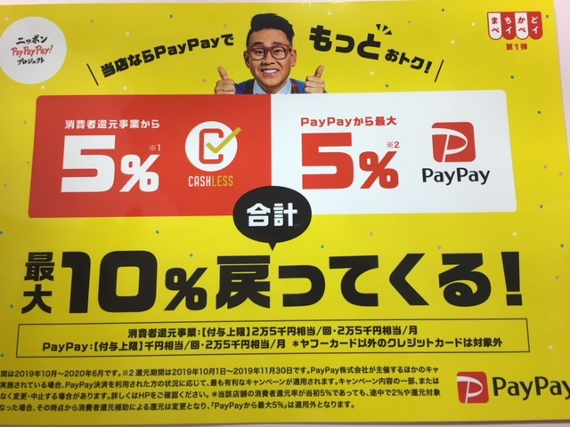 Pay pay決済増えている_e0150006_20435619.jpg