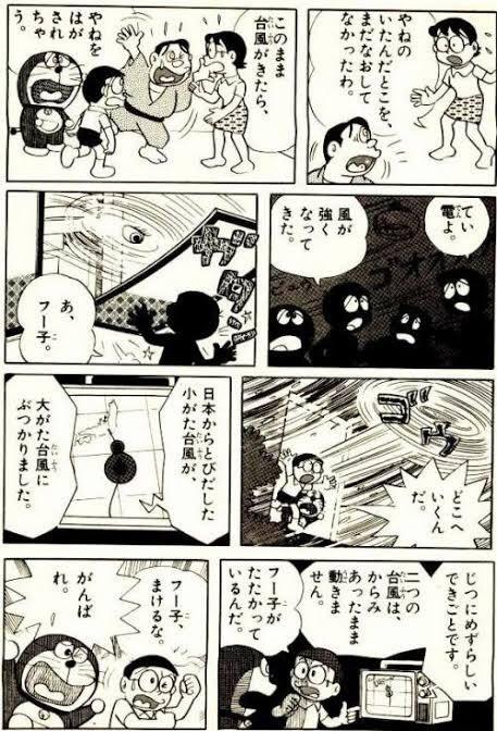 ドラえもん てんとう虫コミックス6巻収録 「台風のフー子」_b0042308_10561240.jpg
