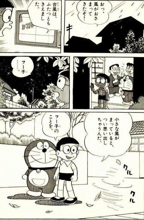 ドラえもん てんとう虫コミックス6巻収録 「台風のフー子」_b0042308_10585897.jpg