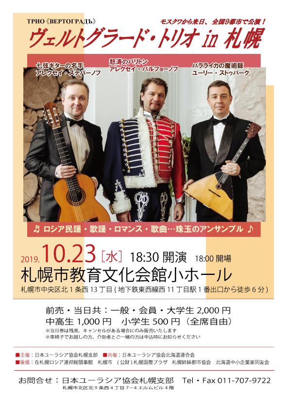 ヴェルトグラード・トリオ in 札幌(10/23) _e0117314_14231691.png