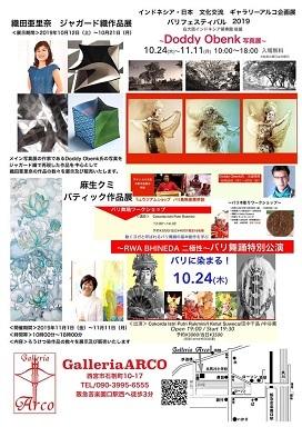 インドネシア・日本 文化交流 ギャラリーアルコ企画展:バリフェスティバル2019@ギャラリーアルコ(阪急苦楽園口) 10/24 - 11/11_a0054926_05163070.jpg