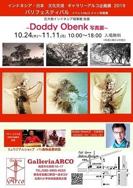 インドネシア・日本 文化交流 ギャラリーアルコ企画展:バリフェスティバル2019@ギャラリーアルコ(阪急苦楽園口) 10/24 - 11/11_a0054926_05164621.jpg