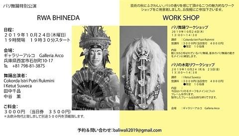 インドネシア・日本 文化交流 ギャラリーアルコ企画展:バリフェスティバル2019@ギャラリーアルコ(阪急苦楽園口) 10/24 - 11/11_a0054926_05170571.jpg